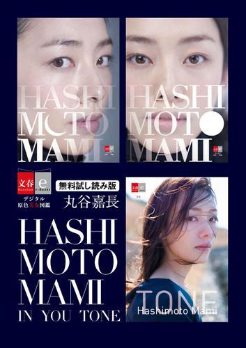 HASHIMOTO MAMI IN / YOU / TONE 無料試し読み版 / 丸谷嘉長