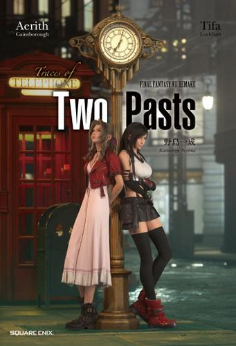 小説FINAL FANTASY VII REMAKE Traces of Two Pasts / 野島一成