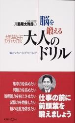 脳を鍛える携帯版大人のドリル / 川島隆太