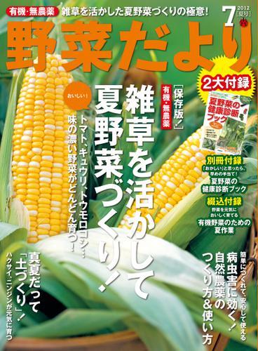 野菜だより (2012年7月号) / ブティック社編集部