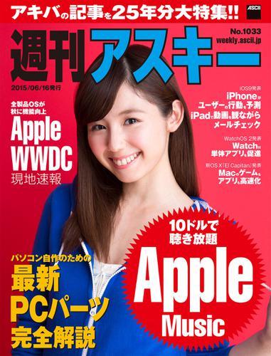 週刊アスキー No.1033 (2015年6月16日発行) / 週刊アスキー編集部