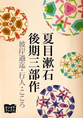 夏目漱石 後期三部作 / 夏目漱石