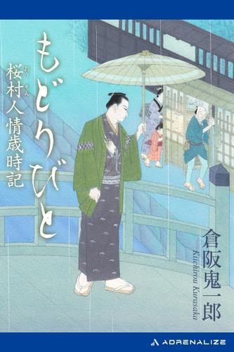 もどりびと 桜村人情歳時記 / 倉阪鬼一郎