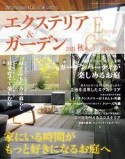 エクステリア&ガーデン (2021年秋号) / ブティック社編集部