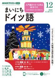 NHKラジオ まいにちドイツ語 (2020年12月号) / NHK出版