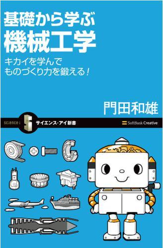 基礎から学ぶ機械工学 / 門田和雄