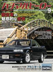 ハチマルヒーロー vol.67 / ハチマルヒーロー編集部
