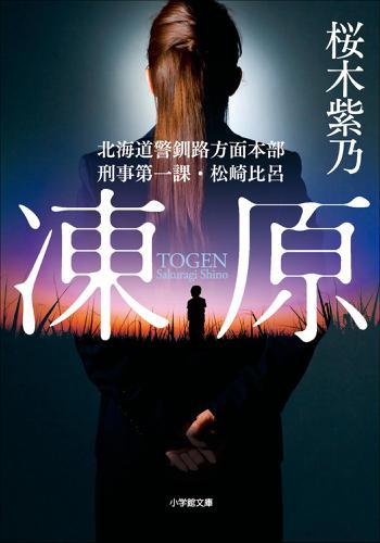 凍原 北海道警釧路方面本部刑事第一課・松崎比呂 / 桜木紫乃