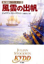 風雲の出帆 / ジュリアン・ストックウィン