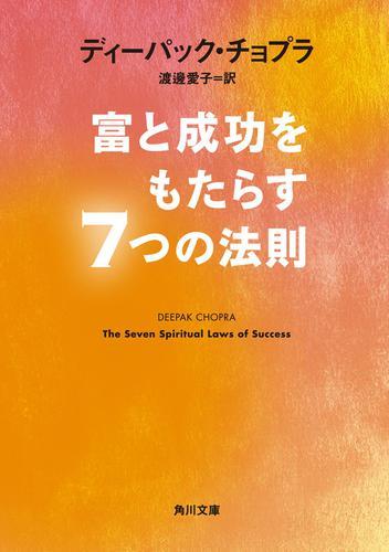 富と成功をもたらす7つの法則 / ディーパック・チョプラ