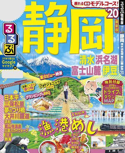 るるぶ静岡 清水 浜名湖 富士山麓 伊豆'20 / JTBパブリッシング