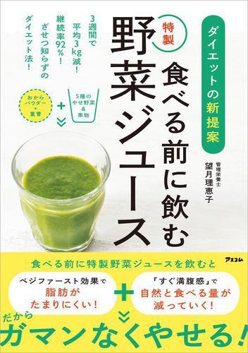 ダイエットの新提案 食べる前に飲む特製野菜ジュース / 望月理恵子