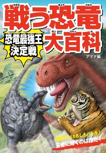 戦う恐竜大百科 恐竜最強王決定戦 / アマナ/ネイチャー&サイエンス