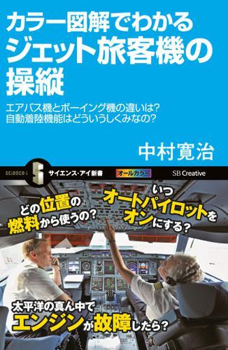 カラー図解でわかるジェット旅客機の操縦 エアバス機とボーイング機の違いは?自動着陸機能はどういうしくみなの? / 中村寛治