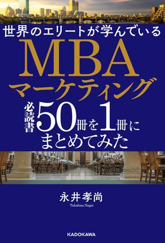 世界のエリートが学んでいるMBAマーケティング必読書50冊を1冊にまとめてみた / 永井孝尚