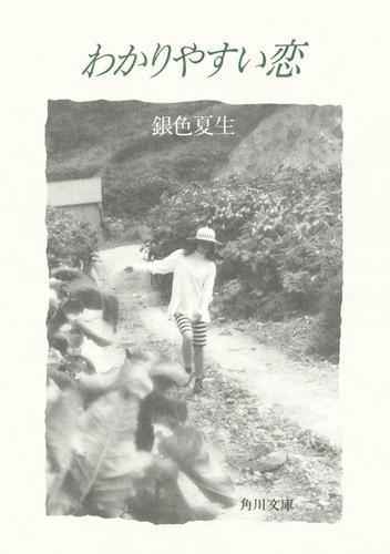 【写真詩集】わかりやすい恋 / 銀色夏生