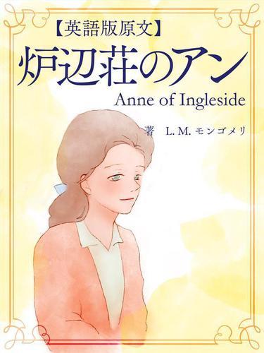 【英語版原文】炉辺荘のアン / L.M.モンゴメリ