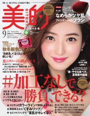 美的(BITEKI) (2017年9月号)