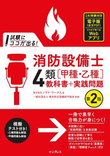 試験にココが出る!消防設備士4類[甲種・乙種]教科書+実践問題 第2版 / ノマド・ワークス 著