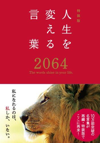 特装版 人生を変える言葉2064 / 西東社編集部