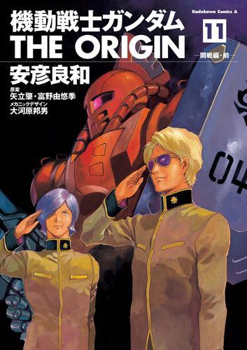 機動戦士ガンダム THE ORIGIN(11) / 安彦良和
