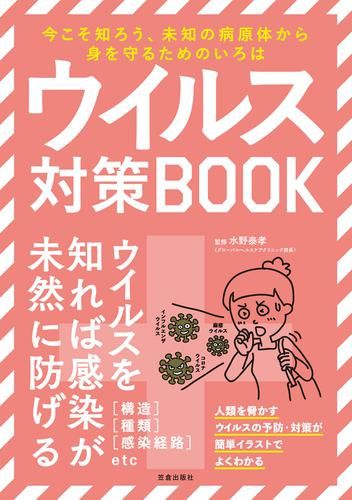ウイルス対策BOOK / 水野泰孝