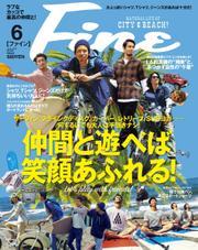 Fine(ファイン) (2017年6月号)