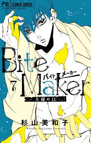 Bite Maker ~王様のΩ~(7) / 杉山美和子