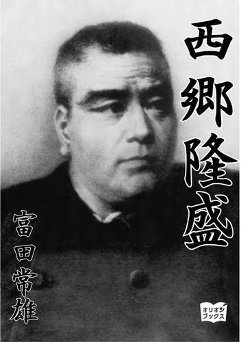 西郷隆盛 / 富田常雄