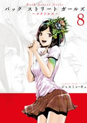Back Street Girls 8巻