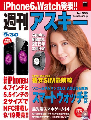 週刊アスキー 2014年 9/30号 / 週刊アスキー編集部