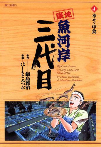 築地魚河岸三代目(4) / 鍋島雅治