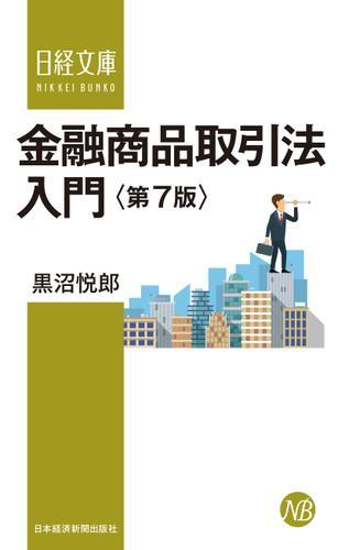 金融商品取引法入門(第7版) / 黒沼悦郎