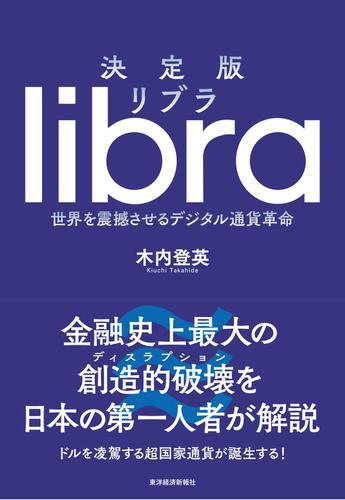 決定版 リブラ―世界を震撼させるデジタル通貨革命 / 木内登英