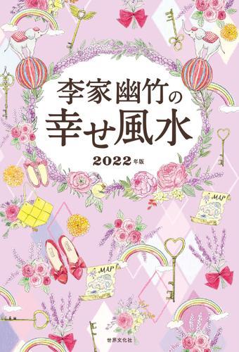李家幽竹の幸せ風水 2022年版 / 李家幽竹