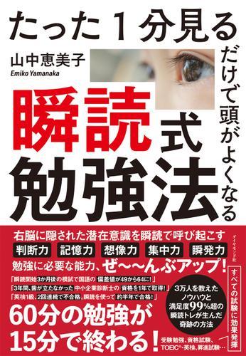 たった1分見るだけで頭がよくなる 瞬読式勉強法 / 山中恵美子