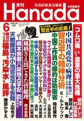 月刊Hanada2021年6月号 / 花田紀凱