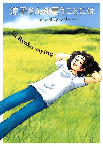 涼子さんの言うことには(1) / ヤマザキマリ