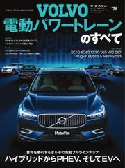 モーターファン別冊 インポーテッドシリーズ (インポートシリーズ Vol.78 ボルボ電動パワートレーンのすべて) / 三栄