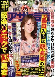 週刊アサヒ芸能 [ライト版] (1/28号) / 徳間書店