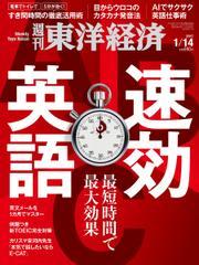 週刊東洋経済 (2017年1/14号)
