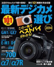 最新デジカメ選び2014 / デジキャパ!編集部