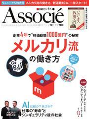 日経ビジネスアソシエ (2017年10月号)