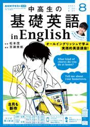 NHKラジオ 中高生の基礎英語 in English (2021年8月号) / NHK出版