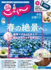 関西・中国・四国じゃらん (2021年4月/5月号) / リクルート
