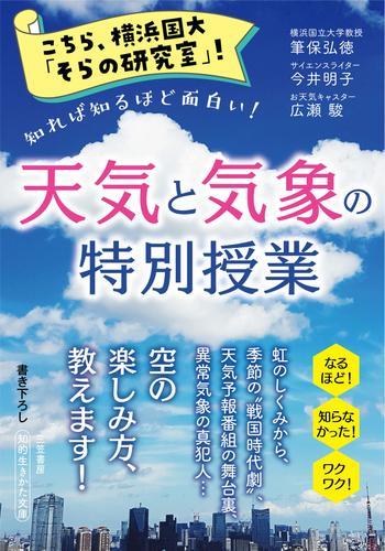 こちら、横浜国大「そらの研究室」! 天気と気象の特別授業 / 筆保弘徳
