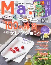 Mart(マート) (2021年10月号) 【読み放題限定】 / 光文社