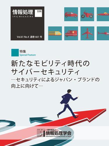 情報処理2020年4月号別刷「《特集》新たなモビリティ時代のサイバーセキュリティ─セキュリティによるジャパン・ブランドの向上に向けて─」 (2020/03/15) / 情報処理学会