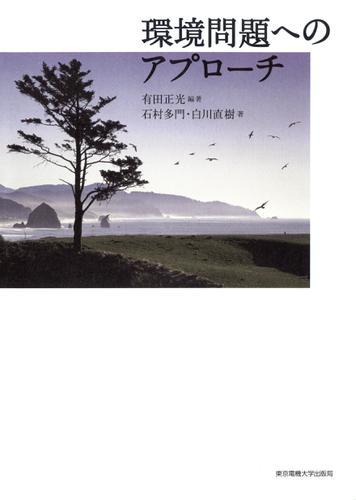 環境問題へのアプローチ / 有田正光