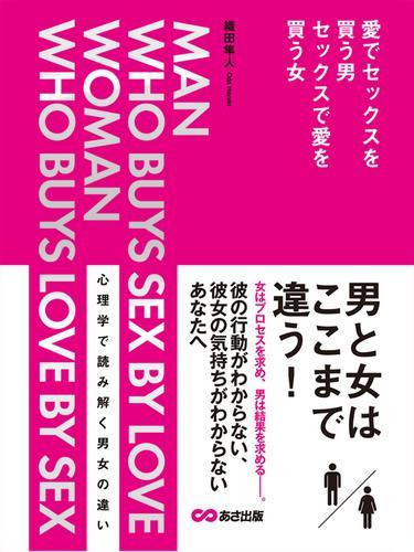 愛でセックスを買う男・セックスで愛を買う女(あさ出版電子書籍) / 織田隼人